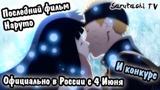 Последний фильм Наруто официально в России