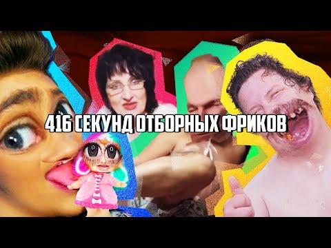416 СЕКУНД ОТБОРНЫХ ФРИКОВ