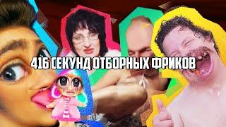 Фото 416 СЕКУНД ОТБОРНЫХ ФРИКОВ