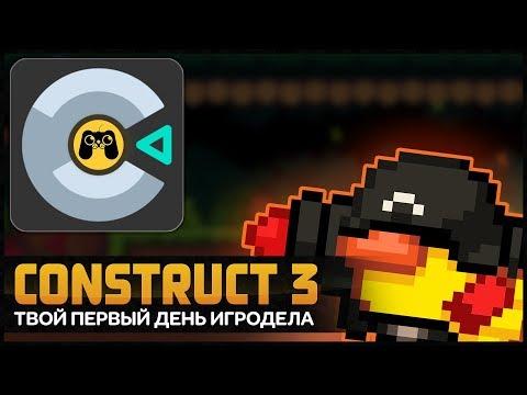 Construct 3 - Как сделать игру на Construct 3. Своя игра с нуля. Гайд By Artalasky