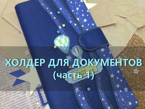 Холдер для документов (часть 1) .The holder for documents !!!
