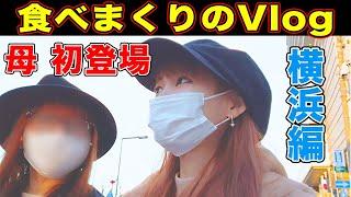 【母 初登場】親子のゆる〜いVlog、横浜で食べまくりの2日間が最高過ぎた!