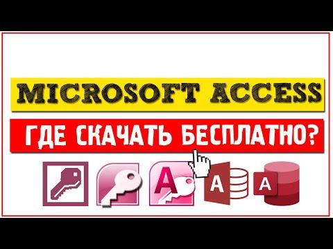 Скачать видеоурок access 2013