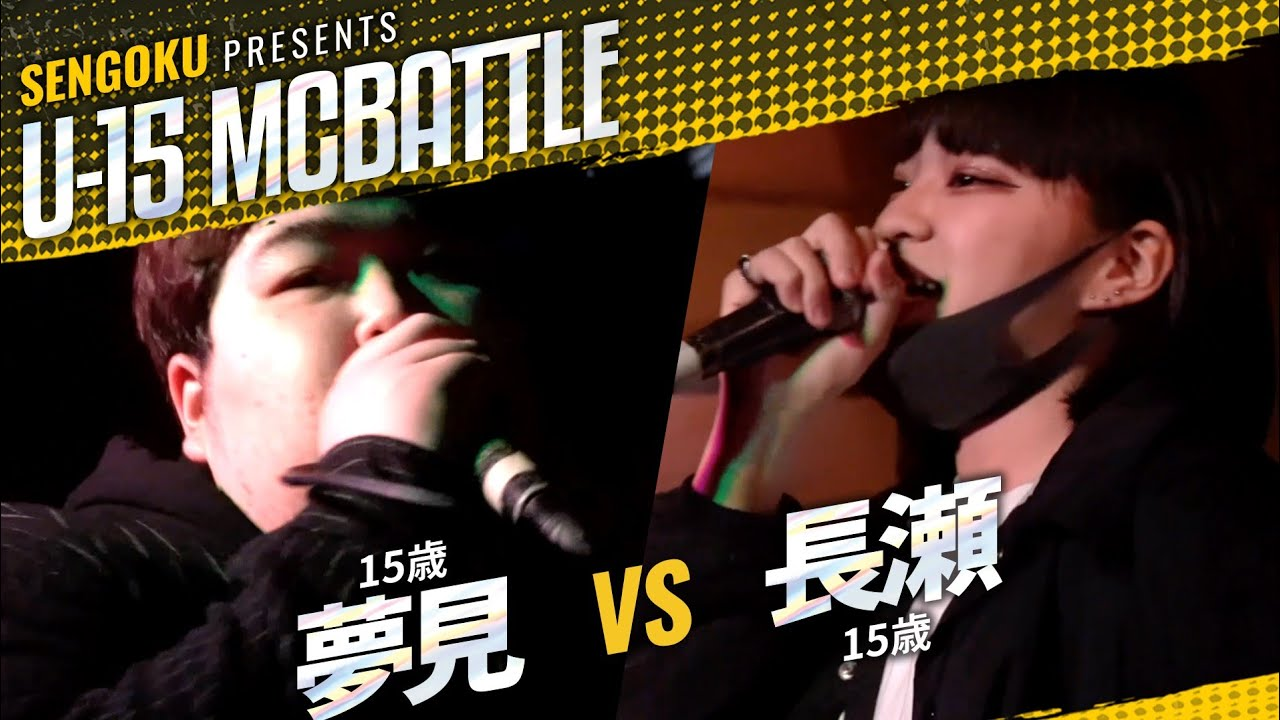 長瀬(15) vs 夢見(15)/U-15MCBATTLE2021(21.4.9)