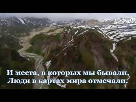 Гимн географов  Глобус