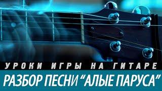 """Разбор и аккорды песни """"Алые паруса"""" на гитаре"""
