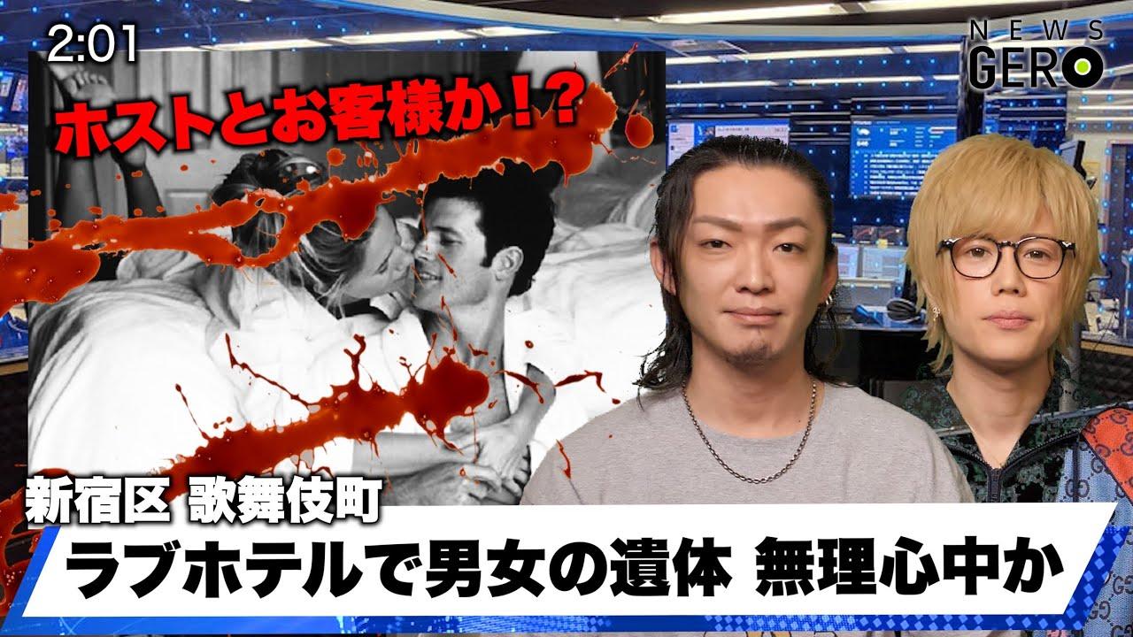 【歌舞伎町ニュース2021年5月】歌舞伎町ラブホテルで無理心中 他