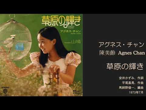 アグネス・チャン「草原の輝き」 3rdシングル 1973年7月