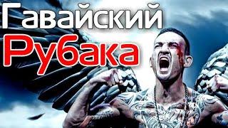 "МАКС ХОЛЛОУЭЙ ""ГАВАЙСКИЙ РУБАКА"" / ФИЛЬМ ОТ MMATRASH"