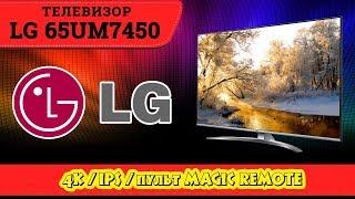 обзор телевизора LG 65UM7450 (Новинка 2019 / 4К)  Пульт Magic Remote