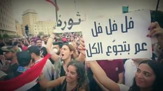 لبنان - قوم إتحدى | ماجدة الرومي