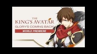 《全职高手》01 Quan Zhi Gao Shou—The King's Avatar - EP 1 ENG SUB