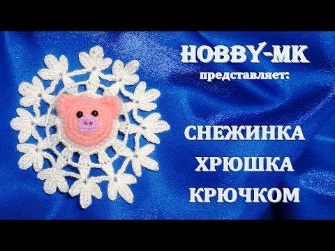 Поросенок снежинка крючком (авторский МК Светланы Кононенко)