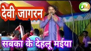 देवी जागरण!सबका के दिहलू मईया!Devi jagaran new stage show video song!manish singh halchal