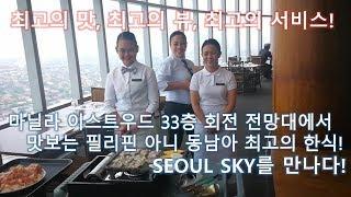 필리핀 최고의 럭셔리 한식당 서울 스카이SEOUL SK…