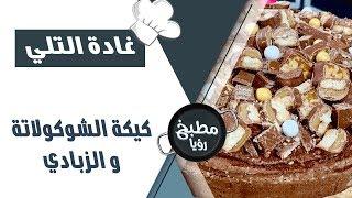 كيكة الشوكولاته و الزبادي - غادة التلي