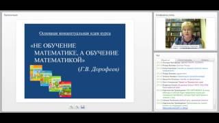 Концептуальные основы курса «Математика. 1–4 классы» (УМК «Перспектива»)