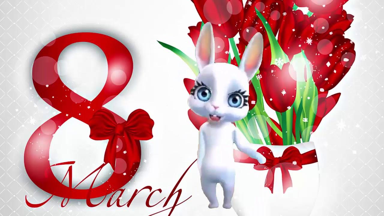 Поздравительные открытки к 8 марта для детей