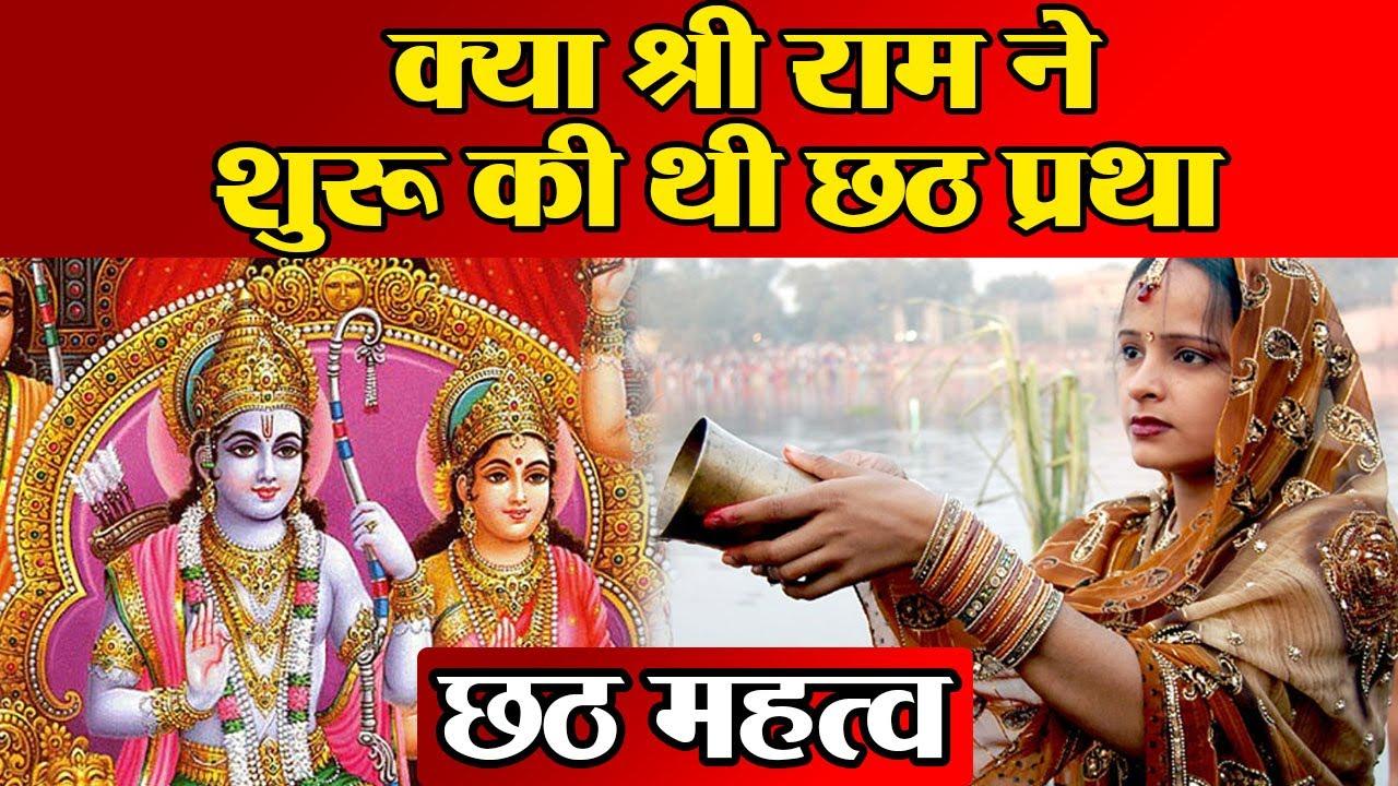 Chhath Puja: किस लिए की जाती है छठ पूजा, जानें महत्व और पौराणिक कथाएं | Boldsky