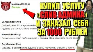 """КУПИЛ УСЛУГУ """"СЛИВ АДМИНА"""" и ЗАКАЗАЛ СЕБЯ за 1000 Рублей"""