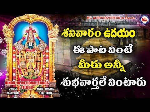 సోమవారం-ఈ-పాటలు-వింటే-మీకు-ఎంతో-ప్రశాంతత-కలుగుతుంది|sree-venkadeswara-astothara-satha-namavali