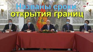 Черногория открывает границы в начале июня