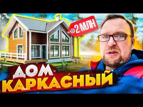 КАРКАСНЫЙ ДОМ за 1,99 млн рублей / СТРОЙХЛАМ