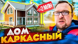 КАРКАСНЫЙ ДОМ / ДВОЙНАЯ ОШИБКА / СТРОЙХЛАМ thumbnail