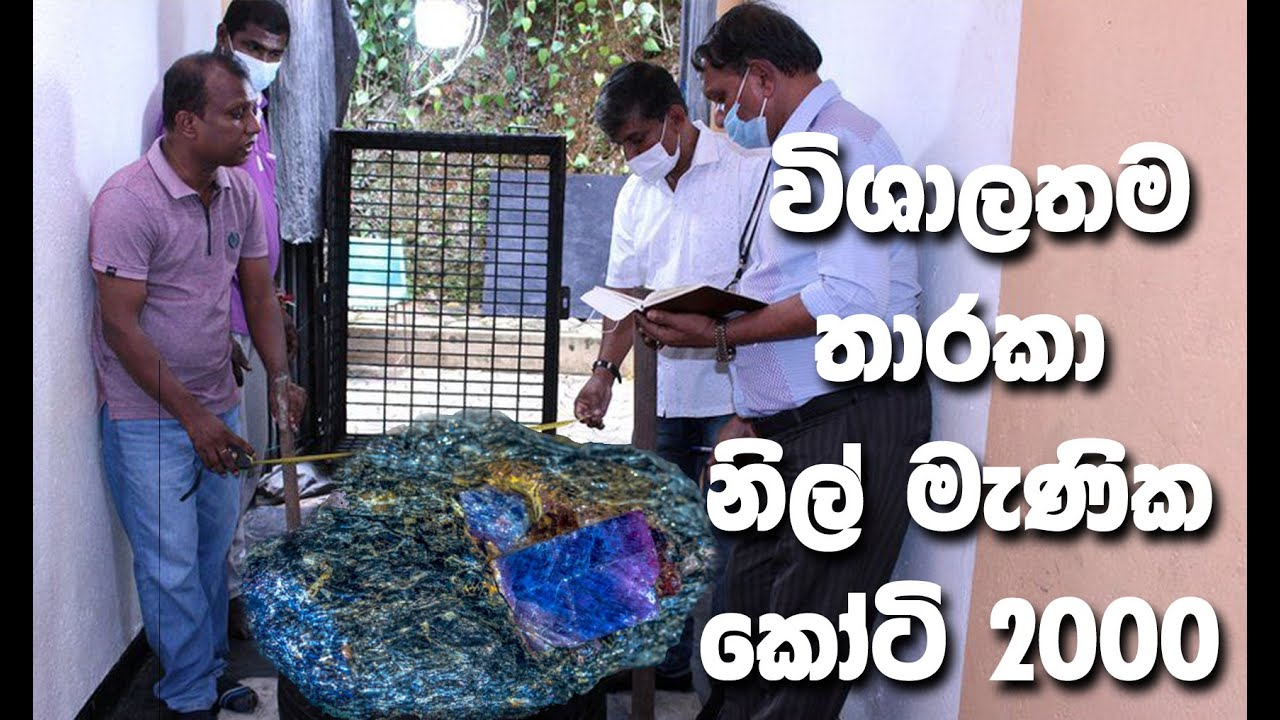 Download The Largest gem in the world is from sri lanka Today