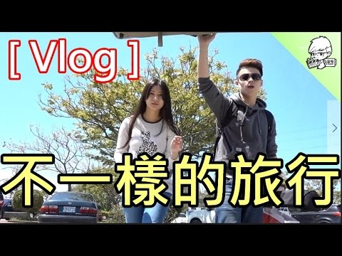 [Vlog] 來一趟不一樣的旅行【Jasper 星培】