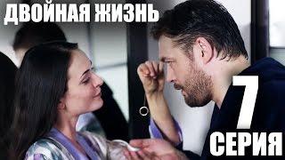 Двойная жизнь Сериал, 7 серия, Русский Сериал мелодрама