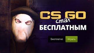 Как получить скины в CS:GO бесплатно ? Получаем вещи бесплатно!