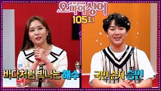 [오마이싱어 105회] 해수&남승민 ~ MC 용…
