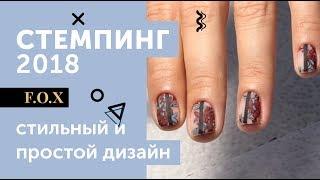 Пожалуй, лучший урок по стемпингу. Интересный дизайн от Ирины Вакуленко.