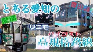 【鉄道旅実況】どうせぼっちだったので豊田の高規格路線で気ままに鉄分補給した話。