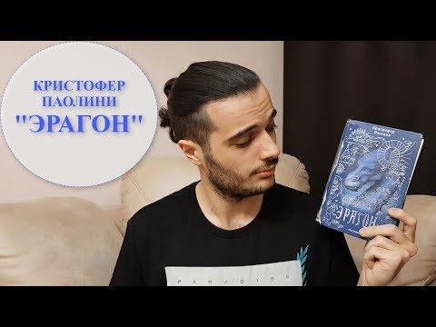 КРИСТОФЕР ПАОЛИНИ