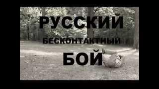 Воины мина. Русский бесконтактный  бой