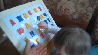 Ребёнок с синдромом Дауна. 2 года.Раннее обучение.A child with down syndrome.Early learning.