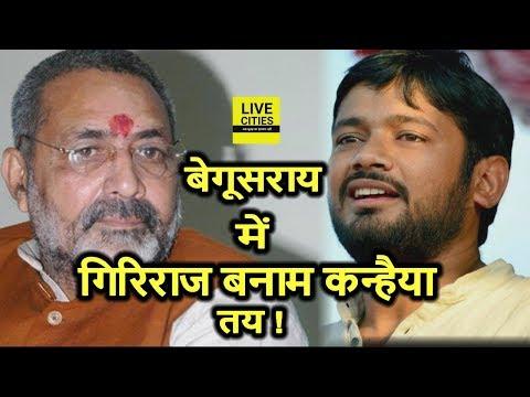 Begusarai से Giriraj Singh के खिलाफ ताल ठोकने को तैयार Kanhaiya Kumar, CPI अब करेगी एलान