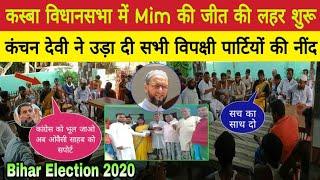 बिहार विधानसभा चुनाव/AIMIM के कंचन देवी/कस्बा विधानसभा