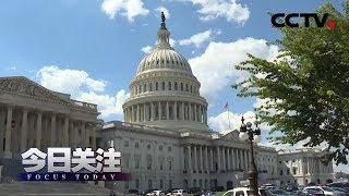 《今日关注》 20191101 众院通过弹劾调查案 特朗普麻烦来了?  CCTV中文国际