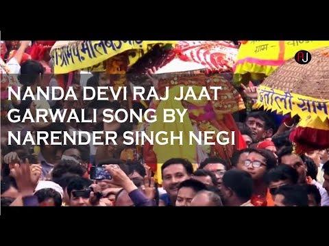 NEW GARHWALI SONG 2017 | NANDA DEVI RAJ JAT 2014 | SONG BY NARENDER SINGH NEGI | EDITED BY AJ