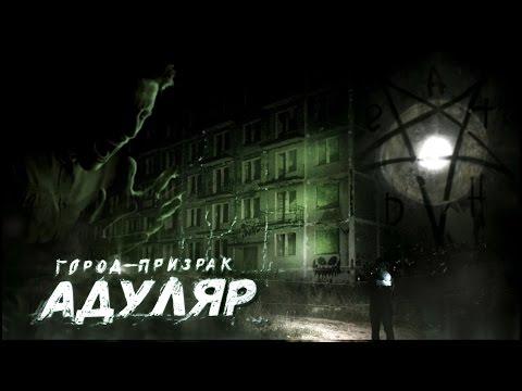 Город-призрак Адуляр - видео с призраком - GhostBuster | Охотник за привидениями