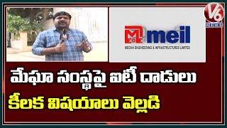 IT Officials Seized Important Documents At Megha Krishna Reddy Residence  Telugu News