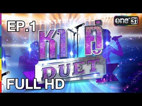 หาคู่ DUET | EP.1 (FULL HD) | 5 มี.ค. 60 | one31