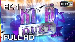 DUET EP.1 (FULL HD) 5 .. 60 one31