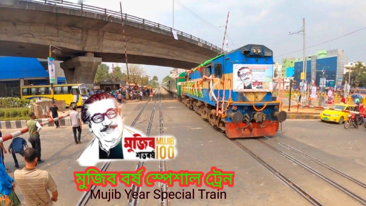 MujiB Year speacial Train BANALATA EXPRESS    মুজিব বর্ষ স্পেশাল ট্রেন