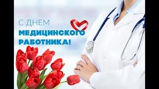Поздравление Вадима Шувалова, заместителя губернатора ХМАО Югры с Днем медика