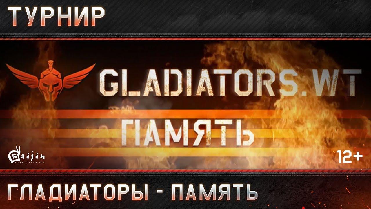 турнир гладиаторов в war thunder