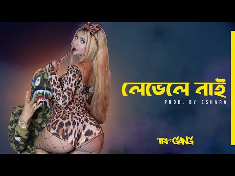 Levele nai | লেভেলে নাই | TriGang | Eshara | Official Music Video | Bangla Rap Song